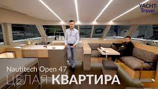 Катамаран Nautitech Open 47 - ПРЕМЬЕРА на Dusseldorf Boat Show