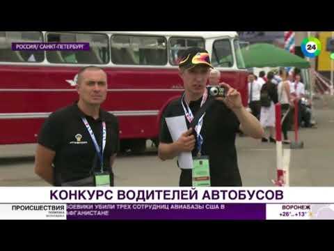 Лучшего водителя автобуса выбирают в Санкт Петербурге МИР24