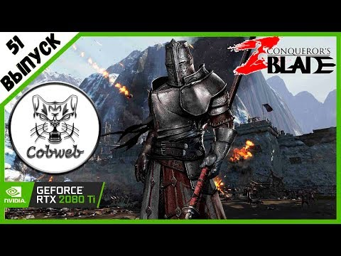 Conqueror's Blade Воин полностью в ловкость