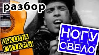 Ногу Свело - Московский романс НА ГИТАРЕ аккорды и разбор 🎸 школа гитариста