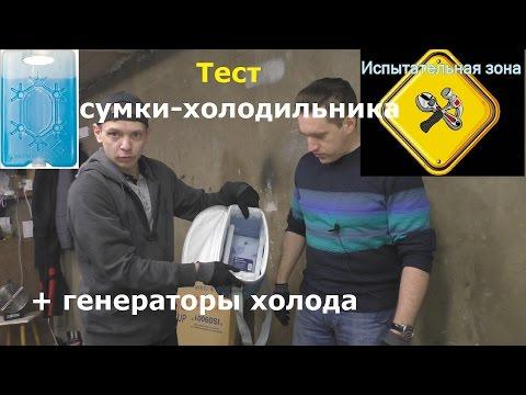 Испытание! Сколько держат генераторы холода в сумке-холодильнике!! (термосумка)