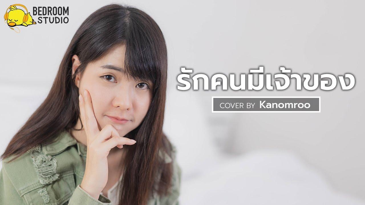 รักคนมีเจ้าของ - ไอ..น้ำ | Acoustic Cover By Kanomroo | Bedroom Studio