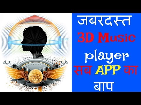 जबरदस्त 3D Music player सब APP का बाप 3D Music player for Android to listening mp3 3D song