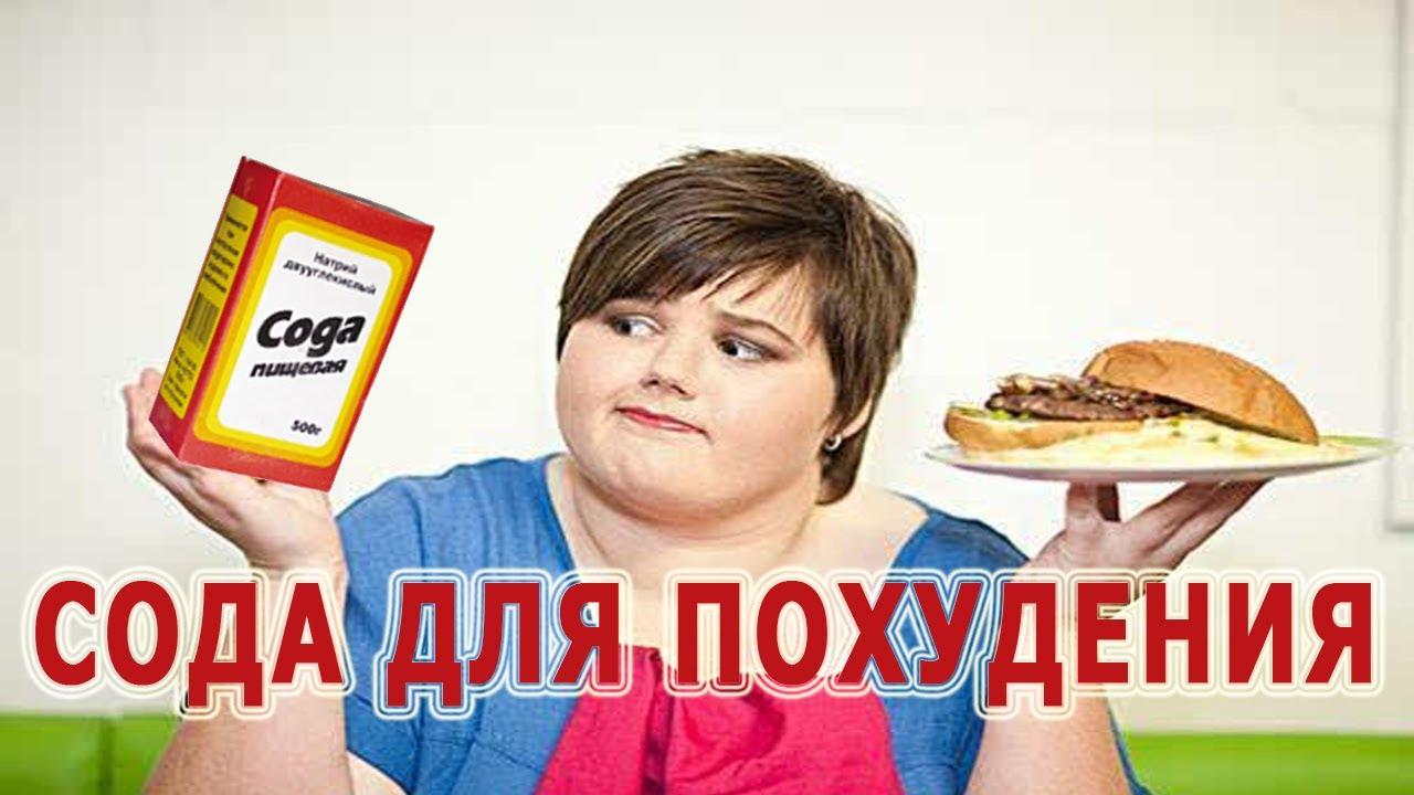 похудеть содой ванной сэндвич