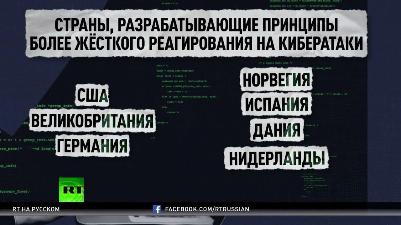 От пехоты и ВВС к кибервойскам: в НАТО заговорили о наступательных возможностях компьютеров