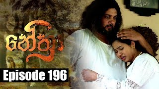 Nethra - නේත්‍රා Episode 196 | 21 - 12 - 2018 | SIYATHA TV Thumbnail