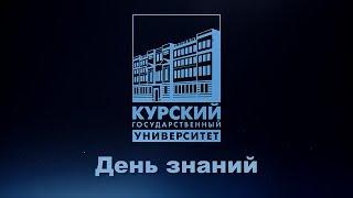 Курский государственный университет. День знаний.