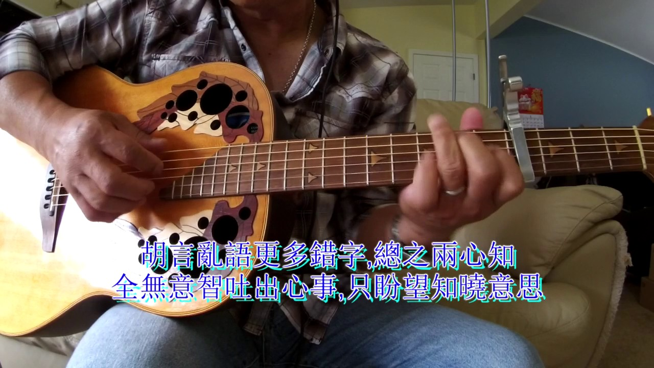 夜半輕私語 cover by swcco - YouTube