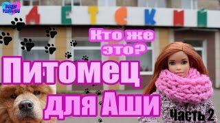 Stop Motion Barbie / Стоп Моушен с куклами Барби / Мультик Барби