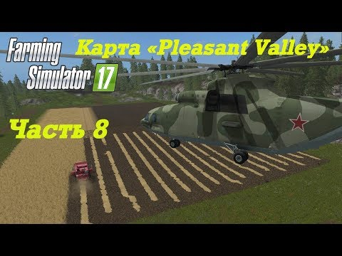 Farming Simulator 2017. Прохождение Pleasant Valley Часть 8.