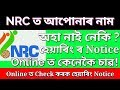 NRC Latest Update, Check Your Hearing Center Online | Online ত Check কৰক হেয়াৰিং Notice