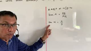 Babusir maths std 10(height an…