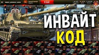 8 ПРЕМ ТАНКОВ 😎 ИНВАЙТ КОД World of Tanks 🎁 Золото, прем акк, стартовые бонусы WoT для рекрута