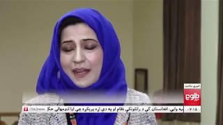 LEMAR NEWS 27 March 2019 / ۱۳۹۸ د لمر خبرونه د وري ۰۷ نیته