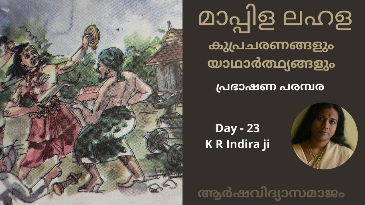 Day 23 - മാപ്പിള ലഹള - പ്രഭാഷണ പരമ്പര - ഭാവിയിലെ മാപ്പിള ലഹളകൾ - കെ ആർ ഇന്ദിര ജി