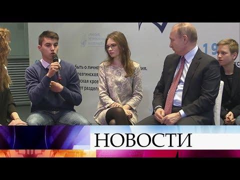 Владимир Путин пообщался с победителями конкурса сочинений на тему «Россия, устремленная в будущее».