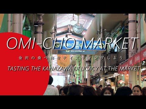 Omi Cho Market -Tasting the Kanazawa Delicacy at the Shop- (金沢の食べ物をテイスティングしよう)