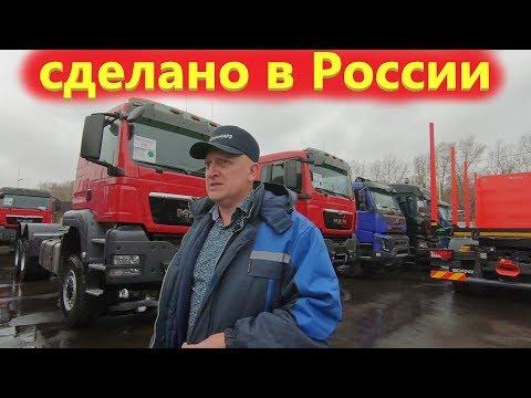 А Вы знали, что Лесовозы Вольво Ман и Скания производят в Новосибирске?