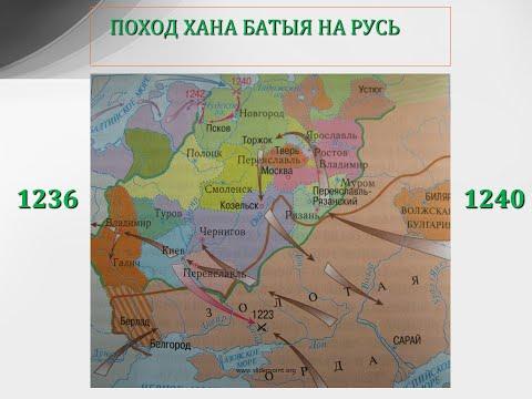 Поход хана Батыя на Русь