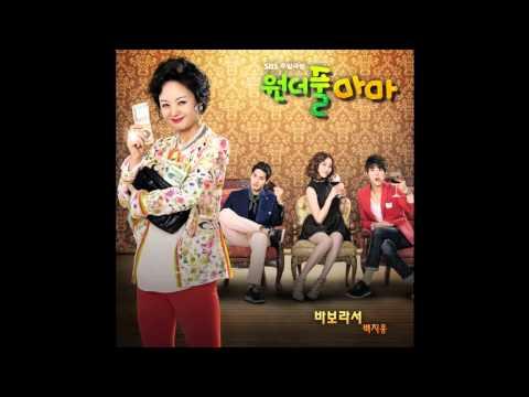 Baek Ji Woong (백지웅) - 바보라서 (Because I'm Stupid) [Wonderful Mama OST]