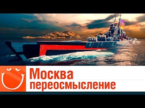 Смотреть Москва - переосмысление - гайд - ⚓ World of warships онлайн