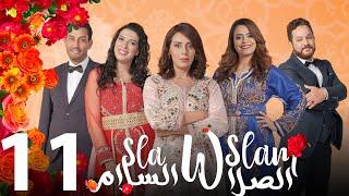 Sla W Slam - Ep 11 - الصلا والسلام الحلقة
