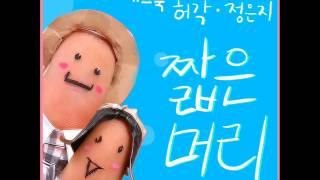 허각&정은지 - 짧은머리 [가사첨부]