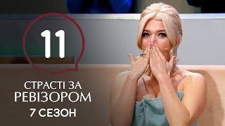 Страсти по Ревизору. Сезон 7. Выпуск 11 – Коблево – 16.12.2019
