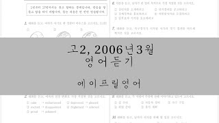 [고2] 2006년 3월 모의고사 고2 영어듣기 + 정…
