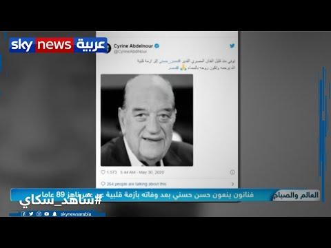 فنانون ينعون حسن حسني بعد وفاته بأزمة قلبية عن عمر ناهز 89  - 10:59-2020 / 5 / 30