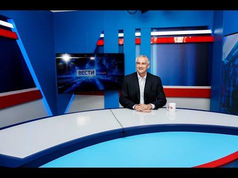 Сергей Аксёнов стал ведущим программы «Вести Крым»