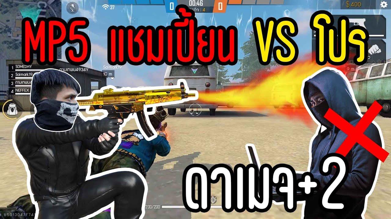 MP5 แชมป์ vs เจอโปร 😵