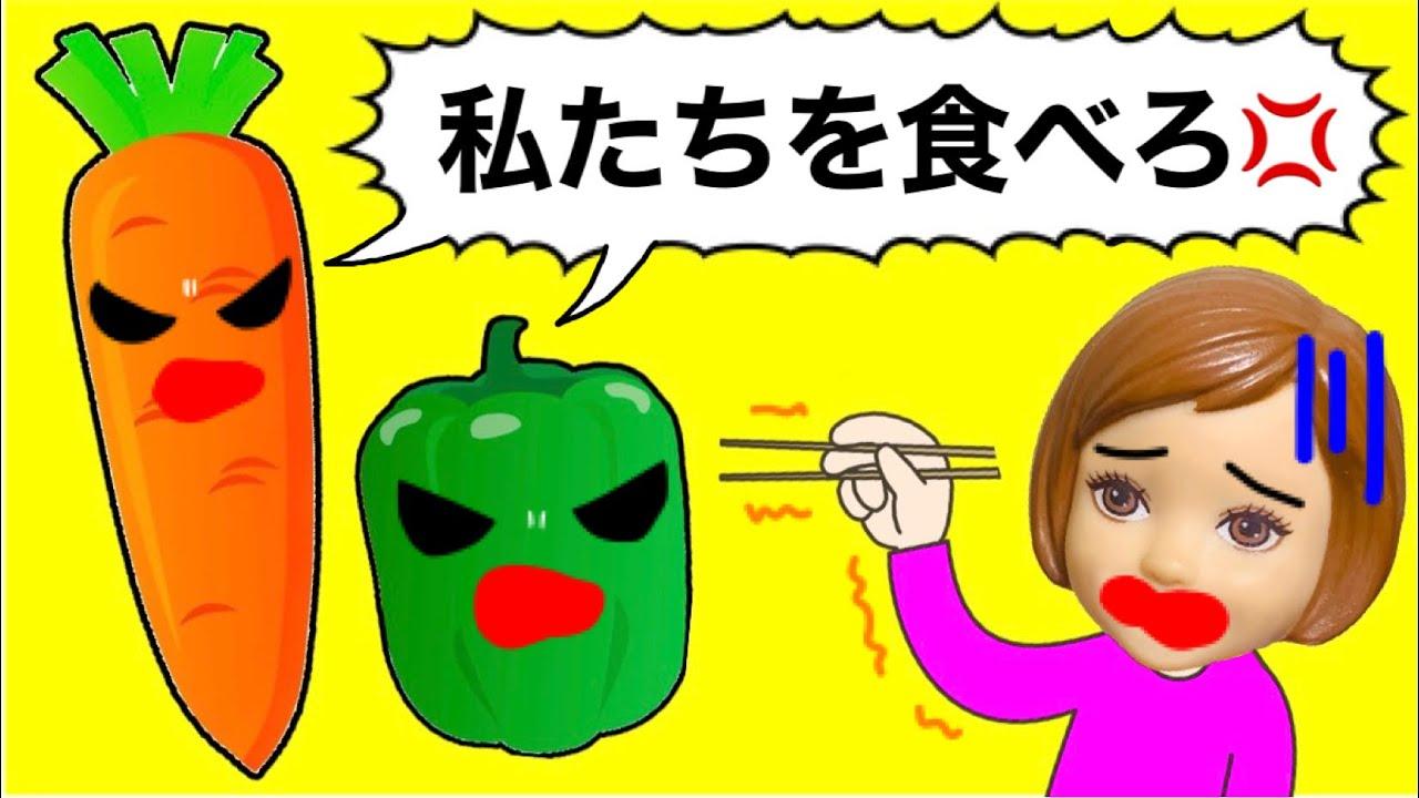【野菜にさせるぞ〜💢】やさい嫌いなケーちゃんがズルをして食べなかった結果…ピーマンに変身しちゃった!? 苦くても食べれるかな?食べきったらご褒美に魔法で元の姿に戻れる♪