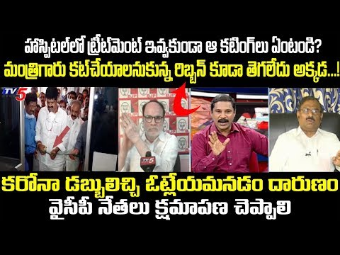 CPI Nageswara Rao Sensational Comments On YS Jagan Govt | News Scan With Vijay | TV5 News