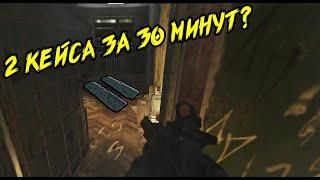 Escape From Tarkov - 2 оружейных кейса за 2 рейда?