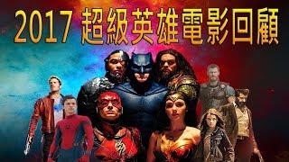 2017超級英雄電影回顧- 2017 Superhero Movies Mashup-【捲哥看電影】
