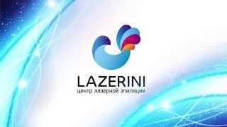 Лазерная эпиляция глубокого бикини(Лидер по уходу за лицом и телом. «Лазерини» — эксперт вашей красоты - http://lazerini.com.ua/ Присоединяйтесь к нам..., 2015-04-26T07:58:01.000Z)