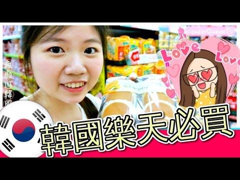 【瘋癲游韓國#2】🇰🇷 樂天免稅店 Lotte Mart KOREA|全智贤的瘦身秘诀?!韩国自由行 JEON JI HYUN DIET SECRET!!!