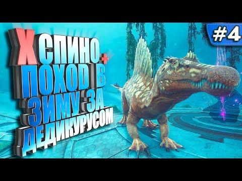 ХСпинозавр и дедикурус #4 DLC GENESIS на сервере Undead ARK
