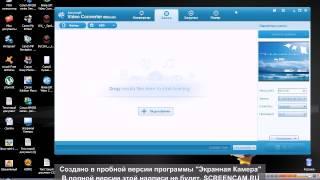 Самый быстрый видео конвертер + кряк + русик (Aimersoft Video Converter Ultimate)(Скачать программу http://fail-free.at.ua/load/aimersoft_video_converter_ultimate_5_5_1_0/1-1-0-3 Aimersoft Video Converter Ultimate - представляет собой ..., 2013-12-12T20:55:17.000Z)