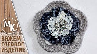 Как сделать очень простую брошь быстро, вяжем украшение, застежка для шарфа.