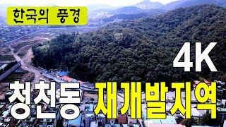7호선연계 투자처 청천동 재개발지 풍경 - 인천시 부평…