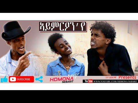 HDMONA - ኣይምርዖን'የ ብ ዓ/ረዛቅ ዓብደላ AymronYe by A/Rezak Abdela - New Eritrean Comedy 2019
