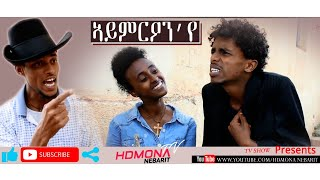 HDMONA - ኣይምርዖን'የ ብ ዓ/ረዛቅ ዓብደላ AymronYe by A/Rezak Abdela - New Eritrean Comedy 2019
