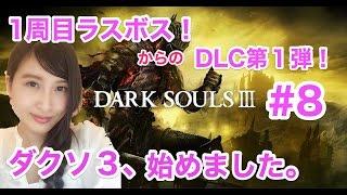 DARK SOUL III 初見プレイ ソロの旅 ダークソウル3 #8
