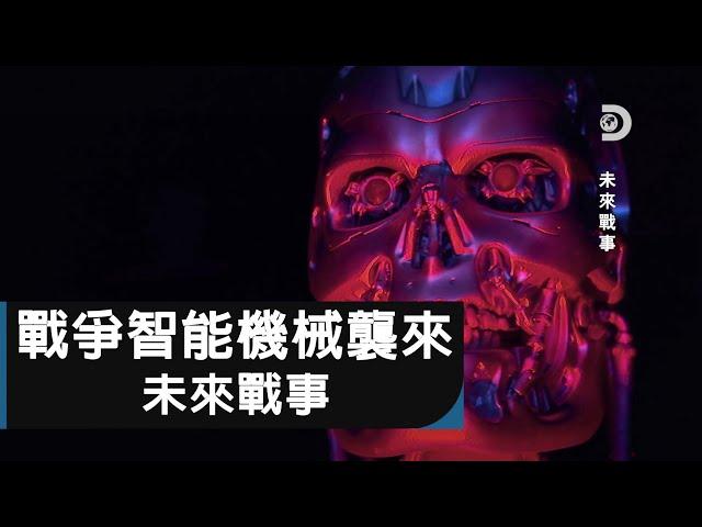 未來戰爭會長什麼樣子呢?「魔鬼終結者」早已預知未來戰爭樣貌?讓我們用人工智慧重新分析戰場《未來戰事》