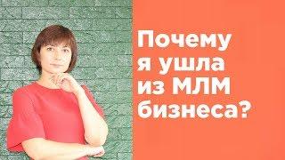 видео МЛМ бизнес – почему негативное отношение?