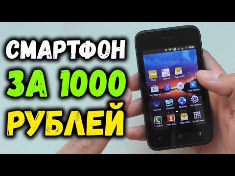 Купил самый дешёвый смартфон за 1000 рублей в магазине! [Digma First XS 350 2G]