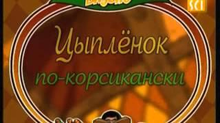 Вкусно с Борисом Бурдой  Рассольник и Цыпленок по корсикански