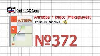 видео Решебник и ГДЗ по Алгебре 7 класс